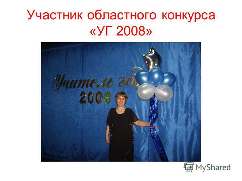 Участник областного конкурса «УГ 2008»