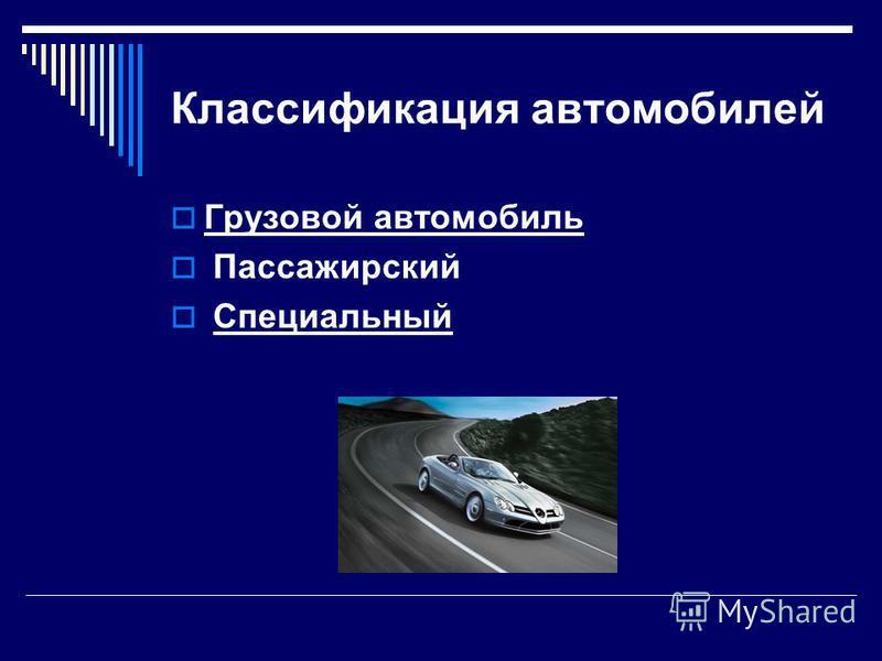 Классификация автомобилей Грузовой автомобиль Пассажирский Специальный
