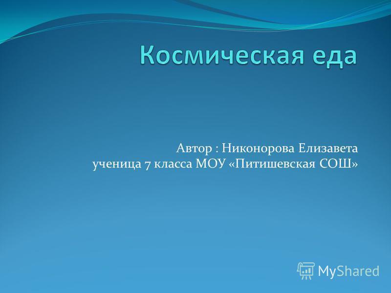 Автор : Никонорова Елизавета ученица 7 класса МОУ «Питишевская СОШ»