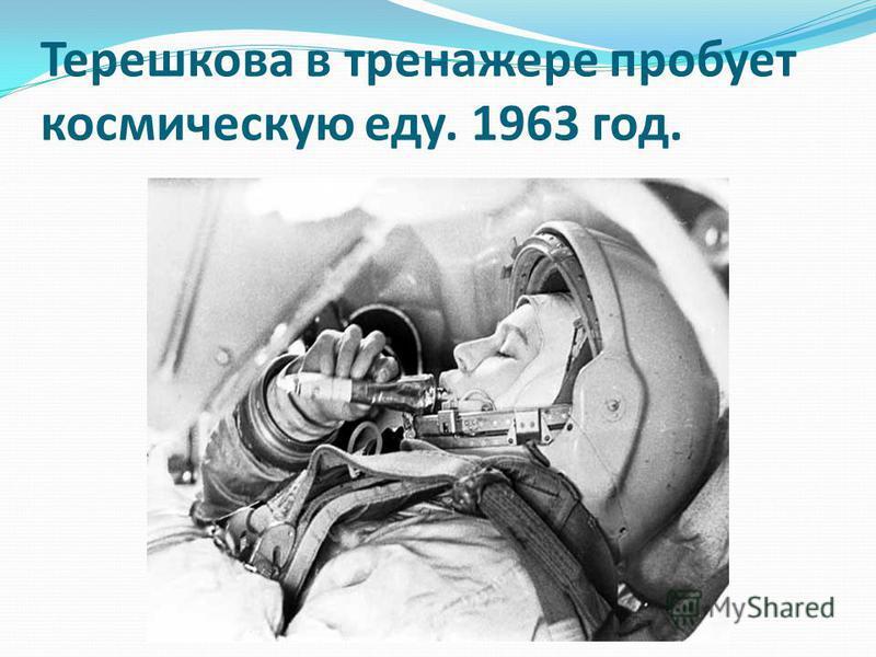 Терешкова в тренажере пробует космическую еду. 1963 год.
