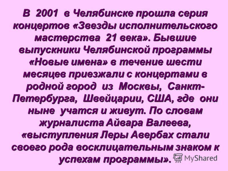 В 2001 в Челябинске прошла серия концертов «Звезды исполнительского мастерства 21 века». Бывшие выпускники Челябинской программы «Новые имена» в течение шести месяцев приезжали с концертами в родной город из Москвы, Санкт- Петербурга, Швейцарии, США,