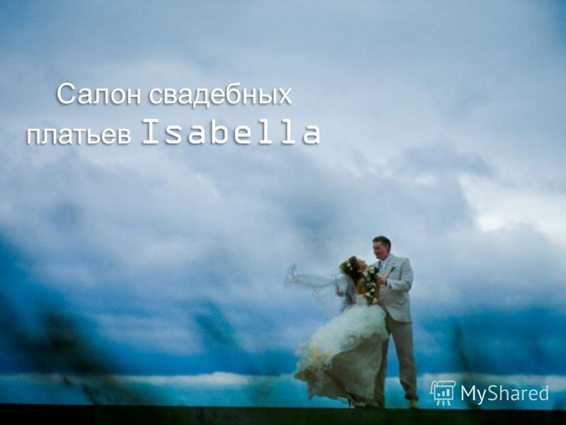 Салон свадебных платьев Isabella Салон свадебных платьев Isabella