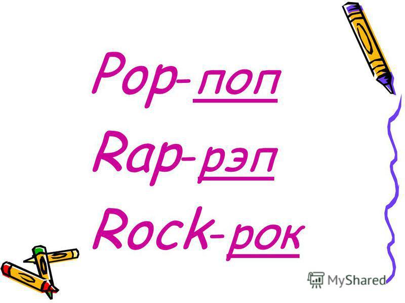 Pop -поп Rap -рэп Rock -рок