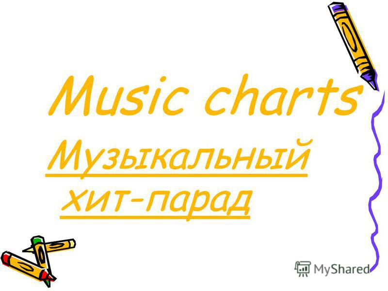 Music charts Музыкальный хит-парад