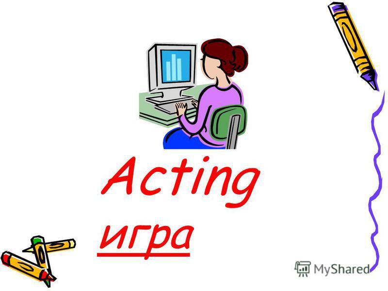Acting игра