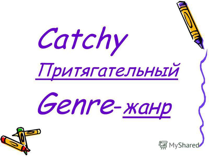 Catchy Притягательный Genre - жанр