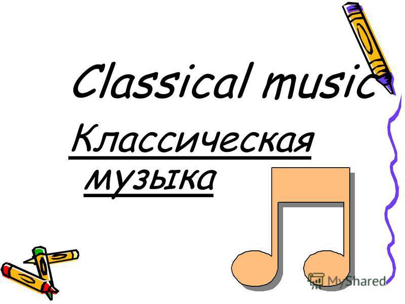 Classical music Классическая музыка