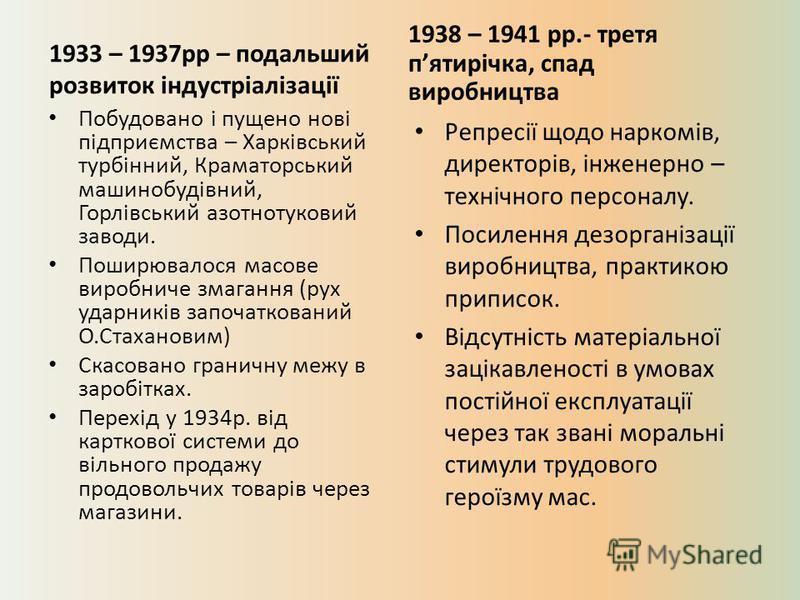 1933 – 1937рр – подальший розвиток індустріалізації Побудовано і пущено нові підприємства – Харківський турбінний, Краматорський машинобудівний, Горлівський азотнотуковий заводи. Поширювалося масове виробниче змагання (рух ударників започаткований О.