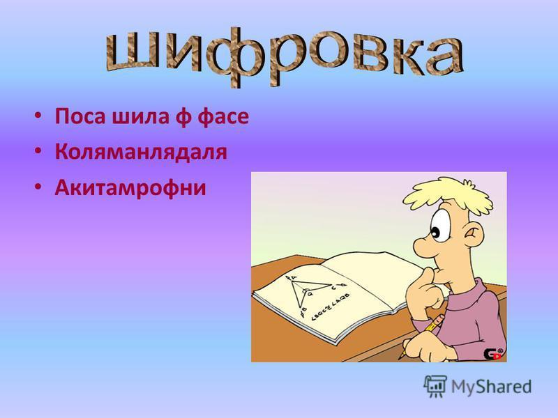 Поса шила ф фасе Коляманлядаля Акитамрофни