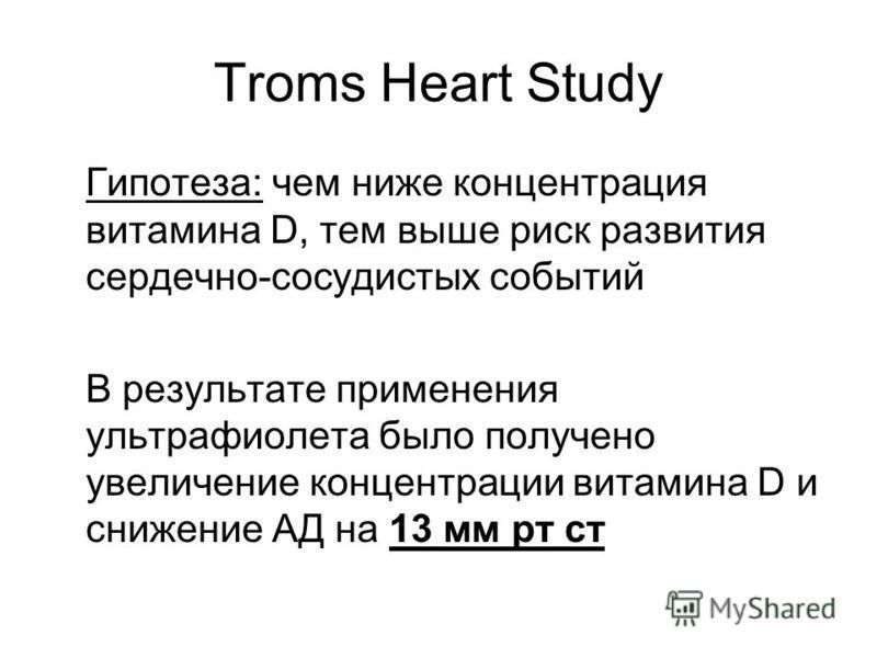 Troms Heart Study Гипотеза: чем ниже концентрация витамина D, тем выше риск развития сердечно-сосудистых событий В результате применения ультрафиолета было получено увеличение концентрации витамина D и снижение АД на 13 мм рт ст