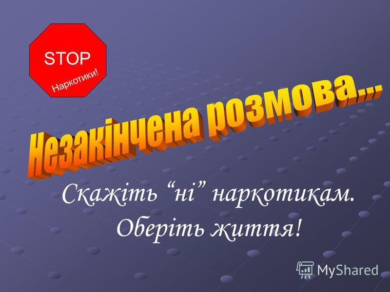Скажіть ні наркотикам. Оберіть життя! STOP Наркотики!
