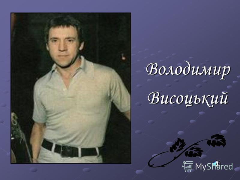 ВолодимирВисоцький
