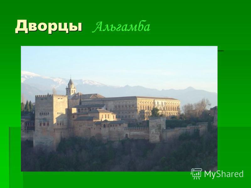 Дворцы Дворцы Альгамба