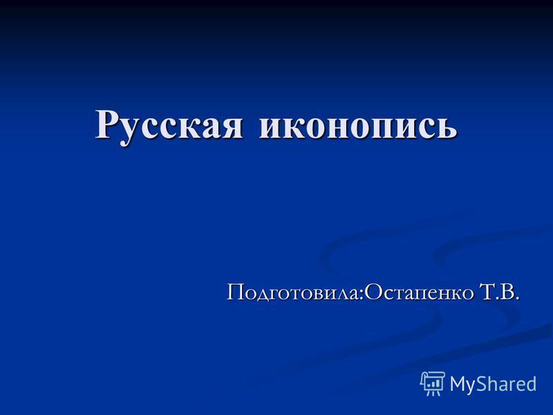 Русская иконопись Подготовила:Остапенко Т.В.