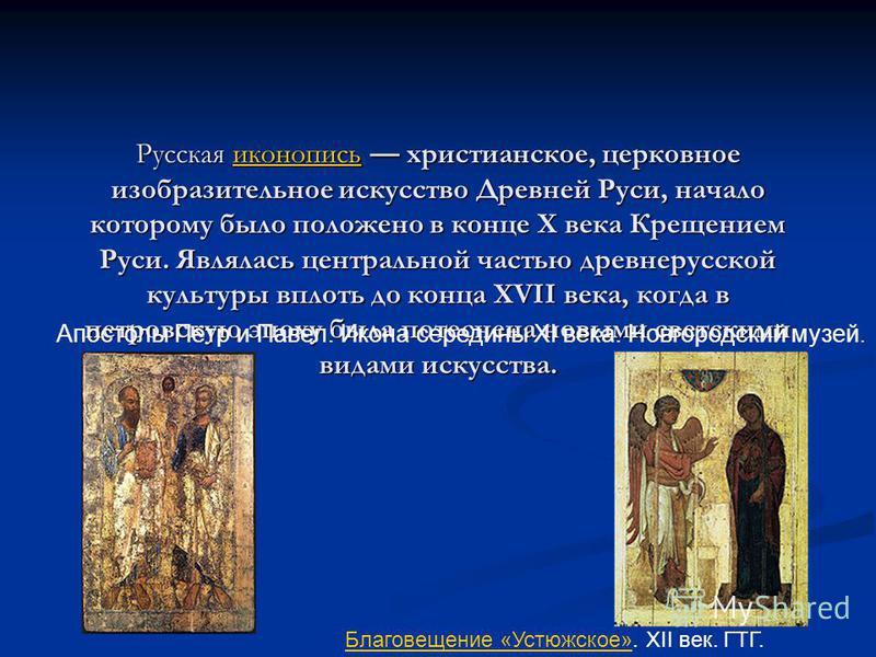 Русская иконопись христианское, церковное изобразительное искусство Древней Руси, начало которому было положено в конце X века Крещением Руси. Являлась центральной частью древнерусской культуры вплоть до конца XVII века, когда в петровскую эпоху была