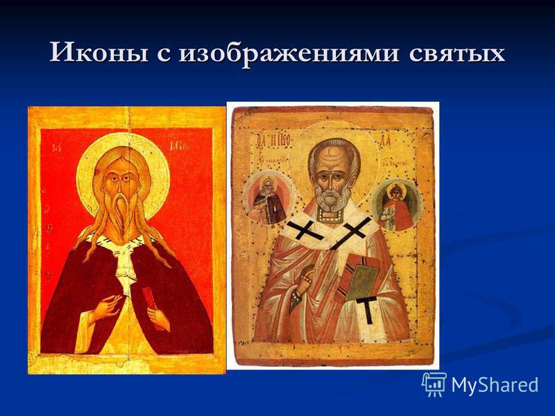 Иконы с изображениями святых