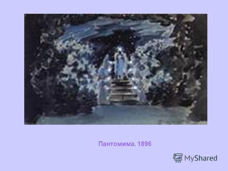 Пантомима. 1896