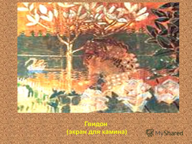 Гвидон (экран для камина)