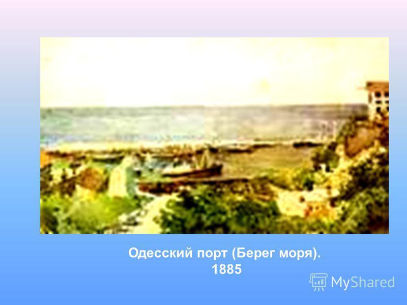 Одесский порт (Берег моря). 1885