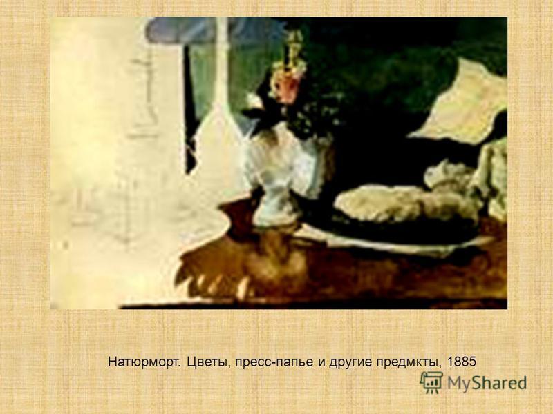 Натюрморт. Цветы, пресс-папье и другие предметы, 1885