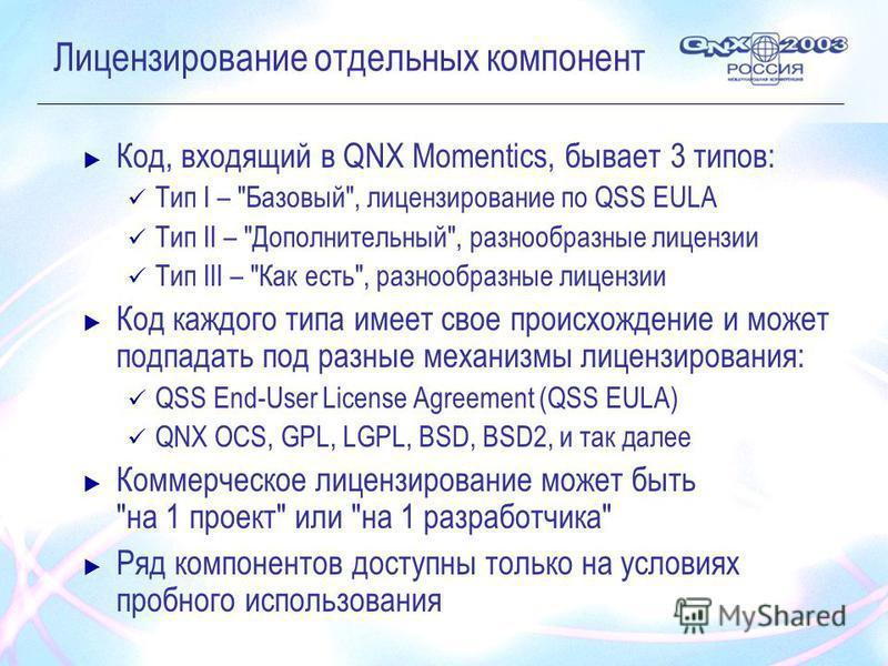 Лицензирование отдельных компонент Код, входящий в QNX Momentics, бывает 3 типов: Тип I –