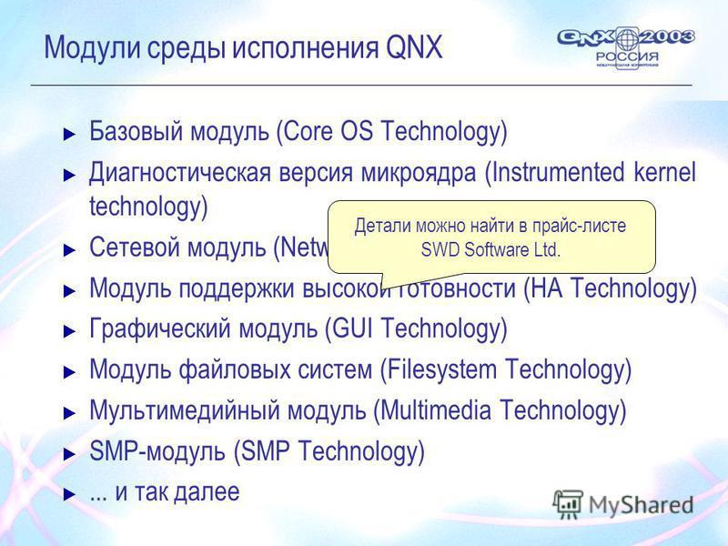 Модули среды исполнения QNX Базовый модуль (Core OS Technology) Диагностическая версия микроядра (Instrumented kernel technology) Сетевой модуль (Networking Technology) Модуль поддержки высокой готовности (HA Technology) Графический модуль (GUI Techn