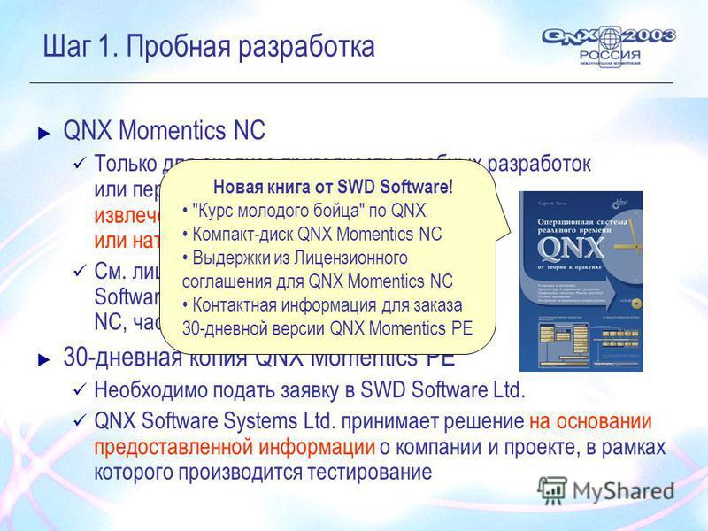 Шаг 1. Пробная разработка QNX Momentics NC Только для анализа пригодности, пробных разработок или персонального использования без извлечения прямой или косвенной прибыли или натуральной выгоды См. лицензионное соглашение QNX Software Systems Ltd. для
