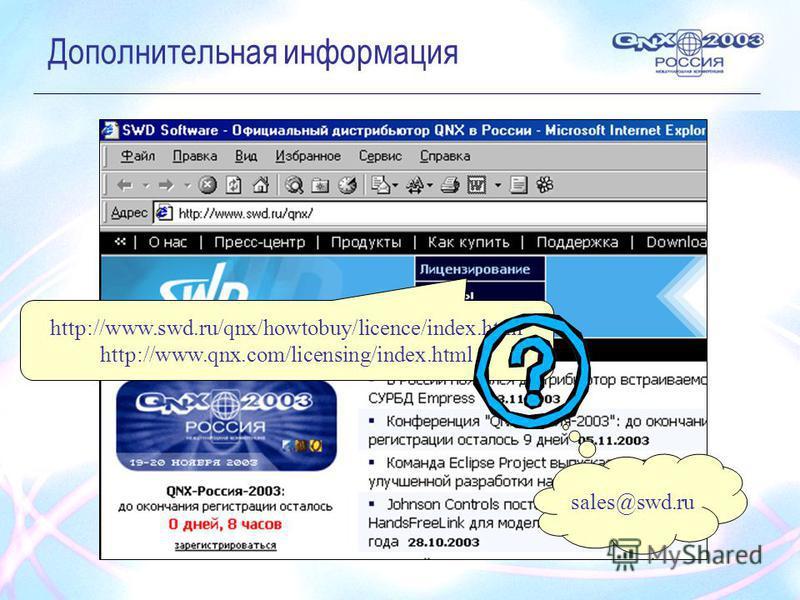 Дополнительная информация http://www.swd.ru/qnx/howtobuy/licence/index.html http://www.qnx.com/licensing/index.html sales@swd.ru