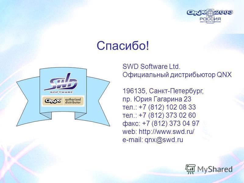 SWD Software Ltd. Официальный дистрибьютор QNX 196135, Санкт-Петербург, пр. Юрия Гагарина 23 тел.: +7 (812) 102 08 33 тел.: +7 (812) 373 02 60 факс: +7 (812) 373 04 97 web: http://www.swd.ru/ e-mail: qnx@swd.ru Спасибо!