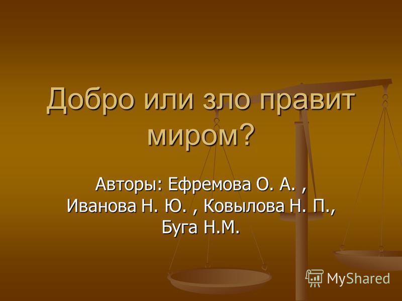 Добро или зло правит миром? Авторы: Ефремова О. А., Иванова Н. Ю., Ковылова Н. П., Буга Н.М.