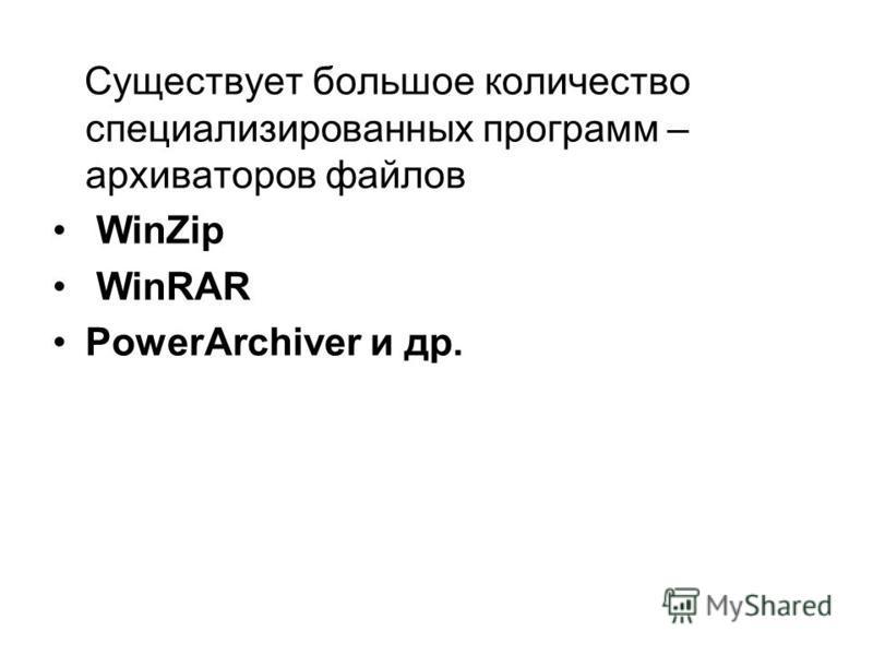 Существует большое количество специализированных программ – архиваторов файлов WinZip WinRAR PowerArchiver и др.
