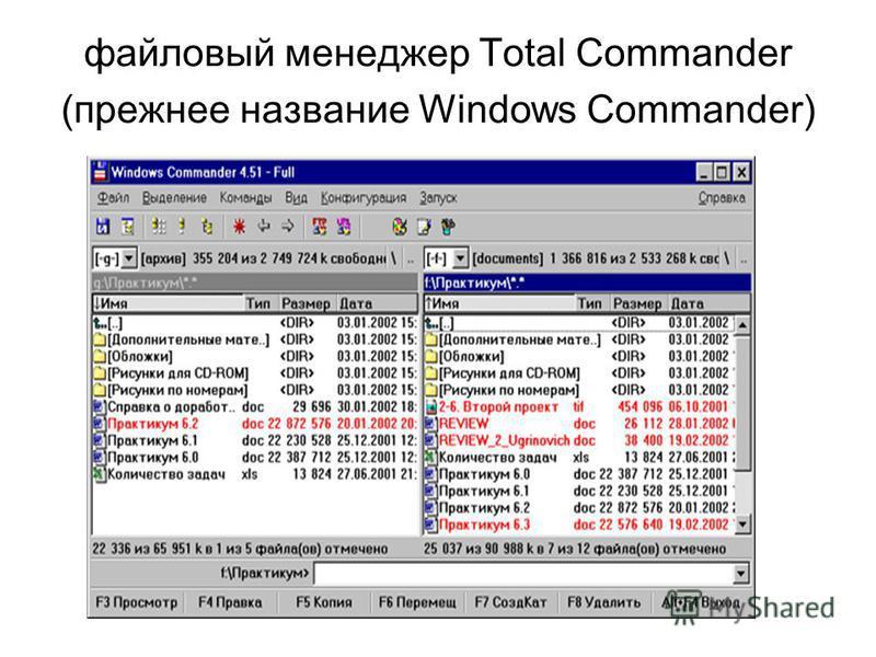 файловый менеджер Total Commander (прежнее название Windows Commander)