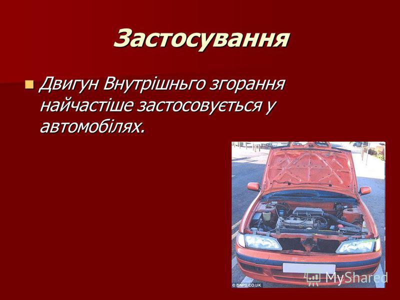 Застосування Двигун Внутрішньго згорання найчастіше застосовується у автомобілях. Двигун Внутрішньго згорання найчастіше застосовується у автомобілях.