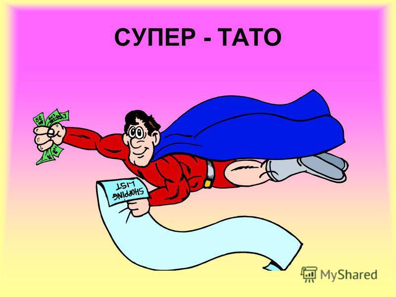 СУПЕР - ТАТО