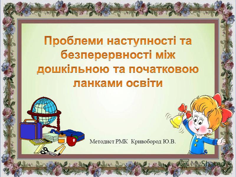 Методист РМК Кривобород Ю.В.