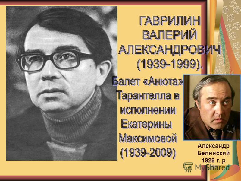 Александр Белинский 1928 г. р