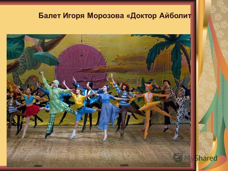 Балет Игоря Морозова «Доктор Айболит