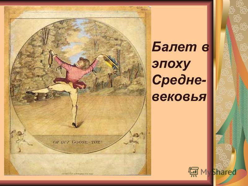 Балет в эпоху Средне- вековья