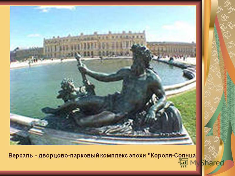 Версаль - дворцово-парковый комплекс эпохи Короля-Солнца