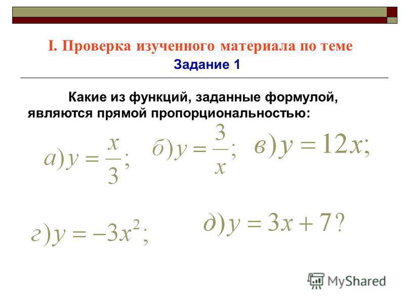Проверка изученного материала по теме Подпишите бланки для ответов Ф.И. учащегося ___________________________ задания Ответы 123 а б в г д Отмечаем выбранный ответ знаком -