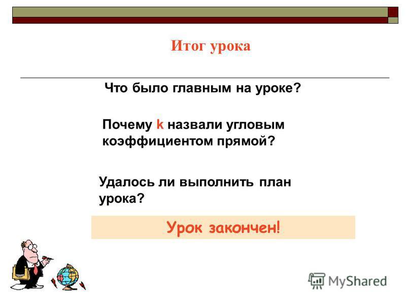 Взаимопроверка Правильные ответы: задания Ответы 123 а б в г д Бланки сдать! Поменяйтесь бланками ответов