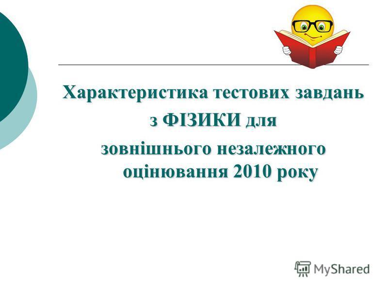 Характеристика тестових завдань з ФІЗИКИ для зовнішнього незалежного оцінювання 2010 року