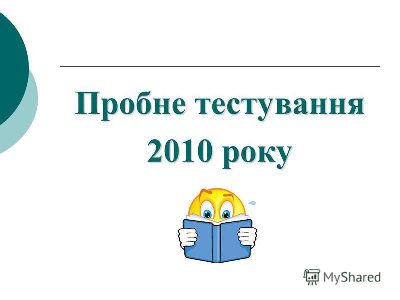 Пробне тестування 2010 року