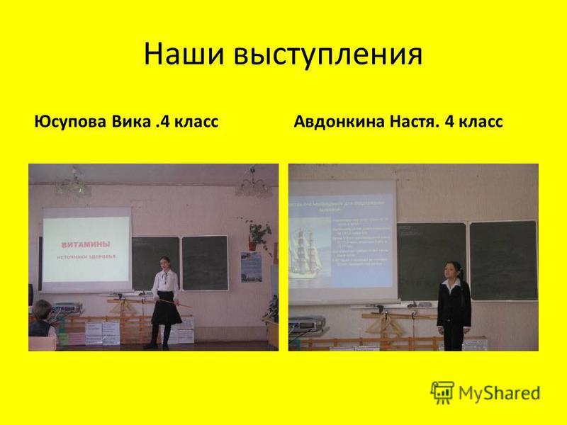 Наши выступления Юсупова Вика.4 класс Авдонкина Настя. 4 класс
