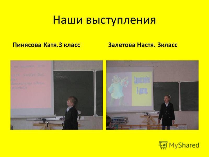 Наши выступления Пинясова Катя.3 класс Залетова Настя. 3 класс