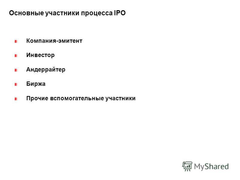 Компания-эмитент Инвестор Андеррайтер Биржа Прочие вспомогательные участники Основные участники процесса IPO
