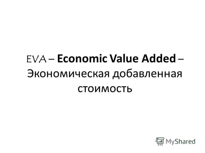 EVA – Economic Value Added – Экономическая добавленная стоимость