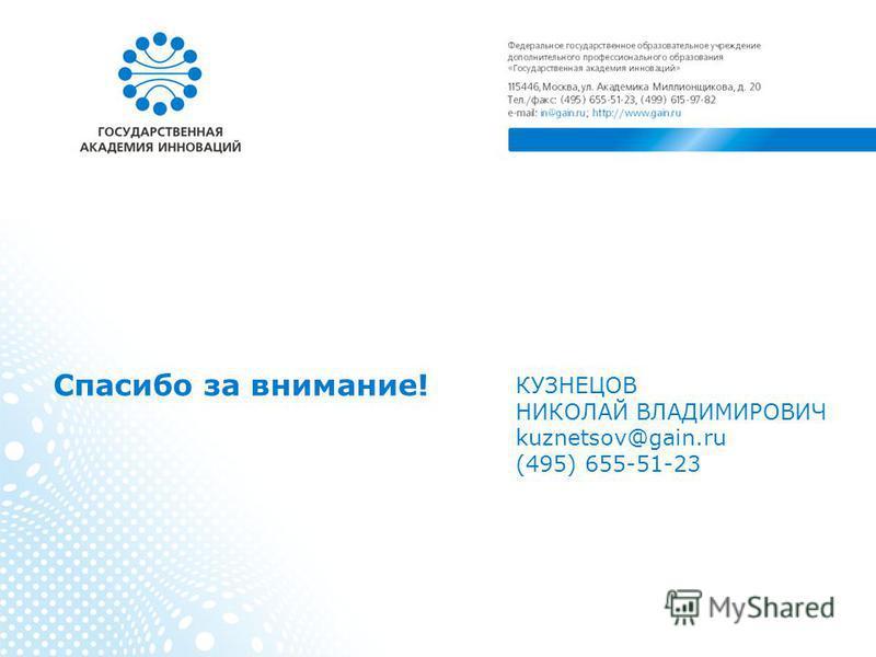 Спасибо за внимание! КУЗНЕЦОВ НИКОЛАЙ ВЛАДИМИРОВИЧ kuznetsov@gain.ru (495) 655-51-23