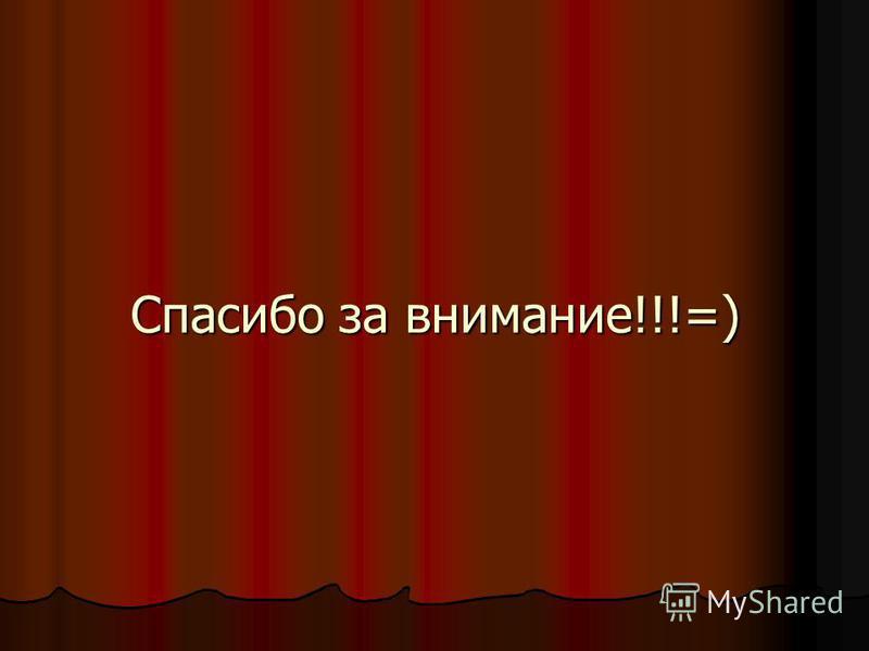 Спасибо за внимание!!!=)