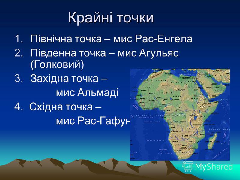 Крайні точки 1.Північна точка – мис Рас-Енгела 2.Південна точка – мис Агульяс (Голковий) 3.Західна точка – мис Альмаді 4. Східна точка – мис Рас-Гафун